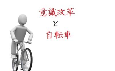 意識改革は自転車に乗れるのと一緒