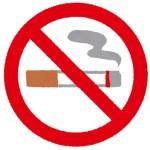 タバコはやめるのか