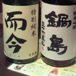 芳醇な日本酒との出会い -東北-
