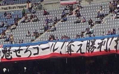 日産スタジアムの横浜マリノス戦で応援の作法を知る