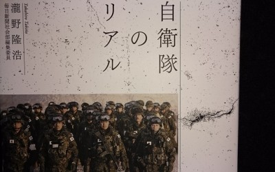 瀧野隆浩(毎日新聞社)著「自衛隊のリアル」に載る-連隊長時代の小倉-