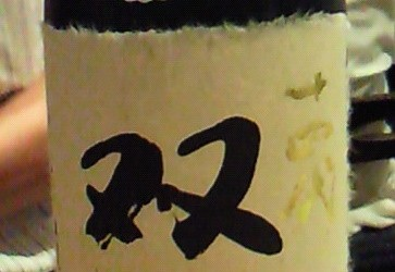 『十四代』は日本酒の世界に入り込む扉
