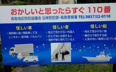 鳥取県の海岸にある「拉致防止」看板に北朝鮮との現実を見る