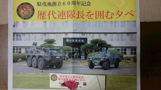 小倉記念祭の前夜の歴代連隊長会議で当時の初級幹部達に会う