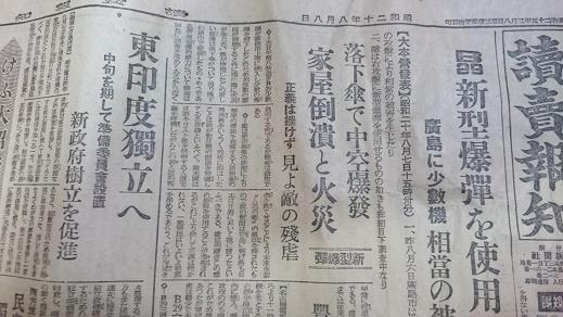 昭和25年8月6日廣島原爆投下を伝える新聞記事は何を語るか