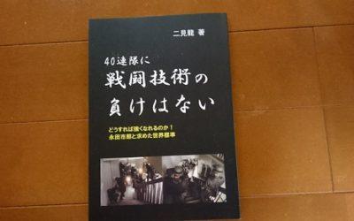 『40連隊に戦闘技術の負けはない』が画像を増加し待望の紙の本になりました