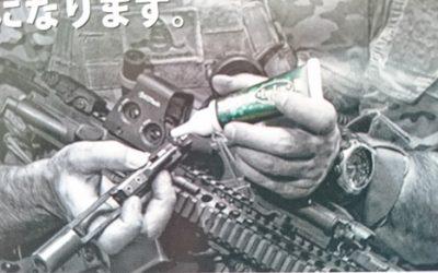 装弾不良を防止し、銃を錆びから守る潤滑剤『フロッグルーブ』
