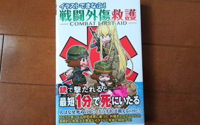 コンバットメディックに一石を投じた照井資規氏の著書『戦闘外傷救護』