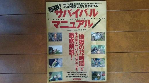 実戦モードで書いた川口拓氏著『極限!サバイバルマニュアル』