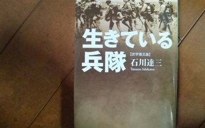 戦闘のリアリティーを伝える『生きている兵隊』石川達三著