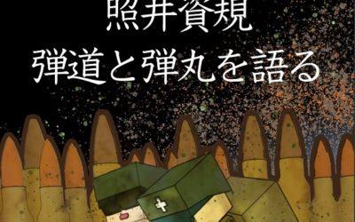 Kindle本発刊『二見龍レポート#2 コンバットメディックの照井資規、弾道と弾丸を語る』紹介