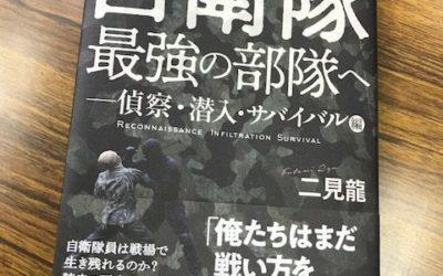 『自衛隊最強の部隊へ-偵察・潜入・サバイバル編』単行本化、第1弾出版