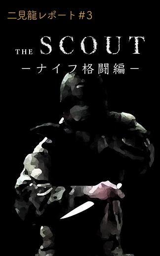 二見龍レポート#3 SCOUT(スカウト) -ナイフ格闘編- 発刊