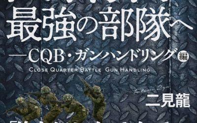 『自衛隊最強の部隊へ-CQB・ガンハンドリング編』3月7日発刊されます