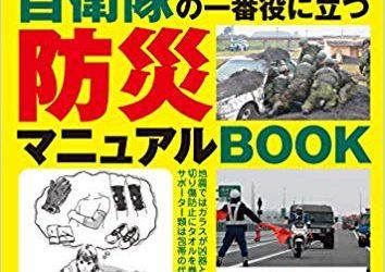 『警察・レスキュー・自衛隊の1番役立つ防災マニュアル』3月8日発刊されます