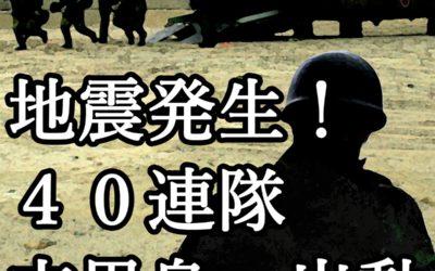 小泉純一郎元首相と小泉進次郎氏と握手した自衛隊勤務