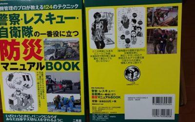 3月8日出版『警察・レスキュー・自衛隊の一番役に立つ防災マニュアル 』