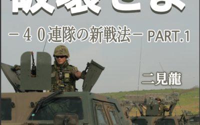 『戦闘重心を破壊せよ-40連隊の新戦法-Part.1』発刊です