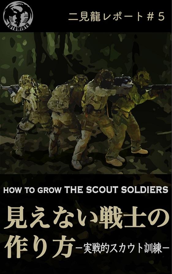 8月1日発刊予定 二見龍レポート#5『見えない戦士の作り方』