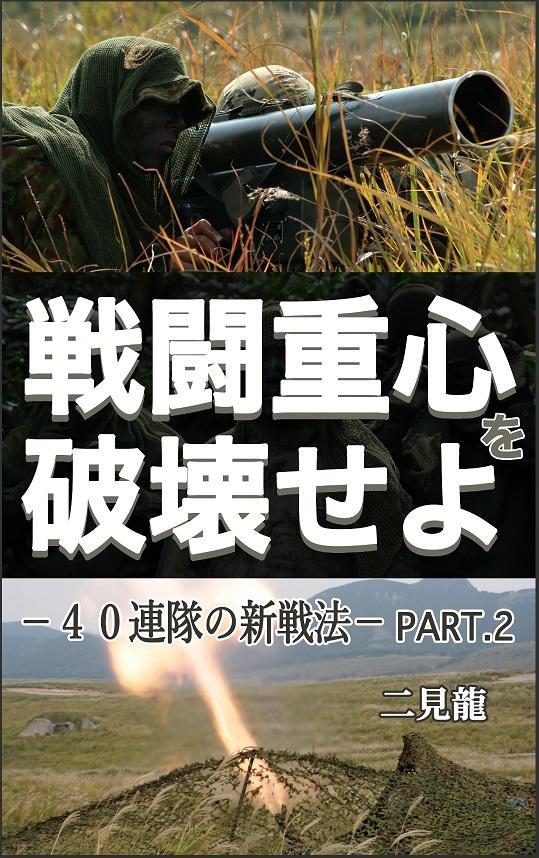 40連隊シリーズ第3弾「戦闘重心を破壊せよ」-40連隊の新戦法-Part.2