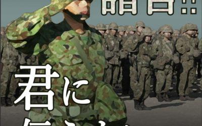 9月30日発刊予定 『新隊員諸官!! 君に伝えたいことがある』二見龍初のビジネス本!?