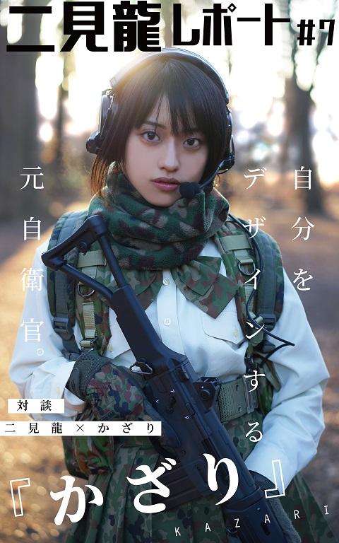 二見龍レポート#7『かざり-自分をデザインする元自衛官-』1月31日出版