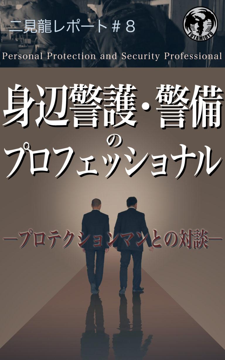 二見龍レポート#8『身辺警護・警備のプロフェッショナル』プロテクションマンとの対談-2月29日出版予定