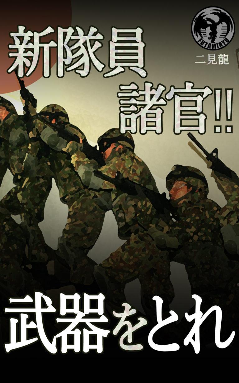 Kindle本『新隊員諸官!!武器をとれ』3月31日発刊