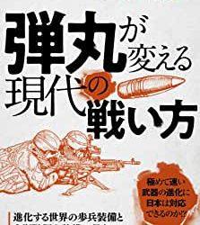 4月10日発刊『弾丸が変える現代の戦い方: 進化する世界の歩兵装備と自衛隊個人装備の現在』