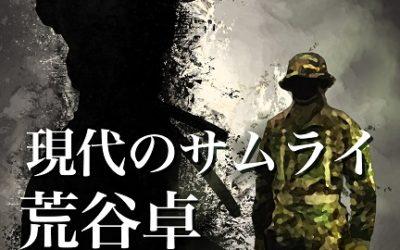 二見龍レポート#9『現代のサムライ 荒谷卓 特殊部隊を語る』4月28日出版