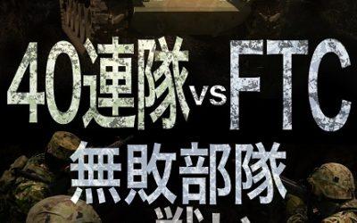 『40連隊 vs FTC 無敗部隊との戦い』5/23発刊