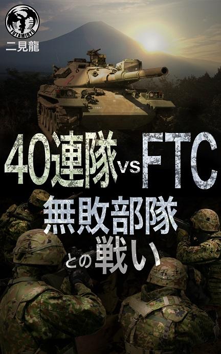 『40連隊 vs FTC 無敗部隊との戦い』5/23出版予定