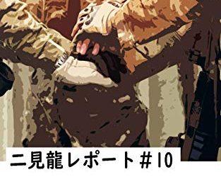二見龍レポート#10『FTCとの戦いを現地指揮官と振り返る』6月25日出版