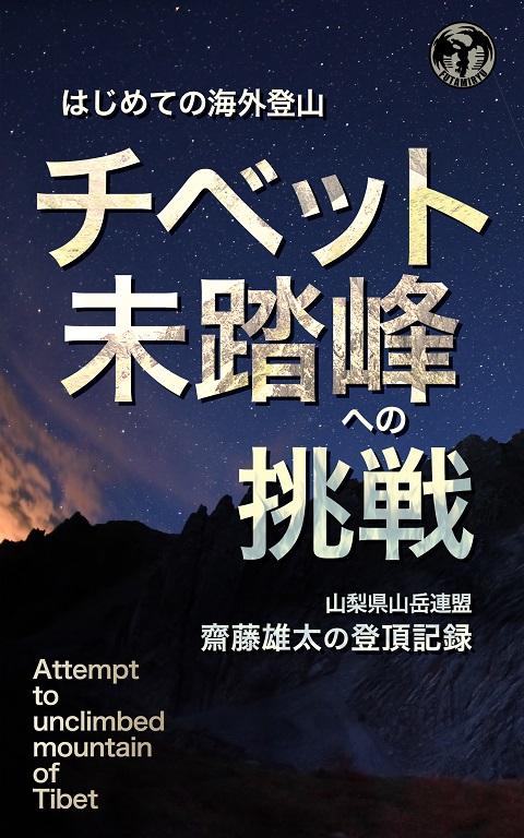 はじめての海外登山チベット未踏峰への挑戦: 山梨県登山連盟 齋藤雄太の登頂記録