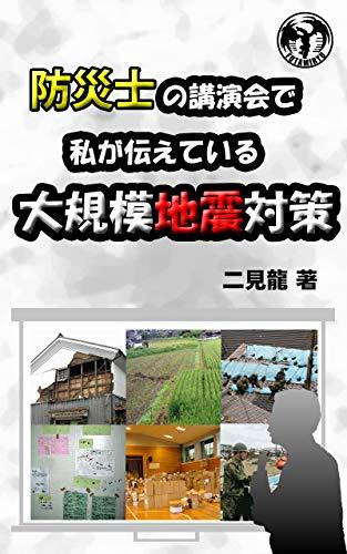 防災士の講演会で私が伝えている大規模地震対策(9/25発刊予定)