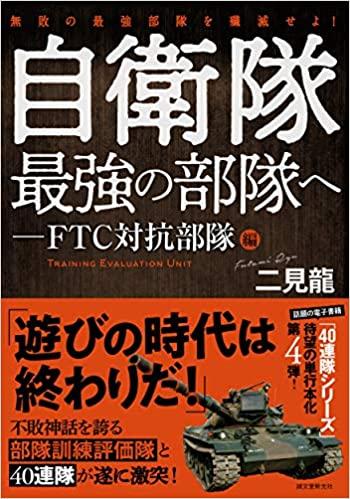『自衛隊最強の部隊へ-FTC対抗部隊編-無敗最強部隊をせん滅せよ』9月23日刊行