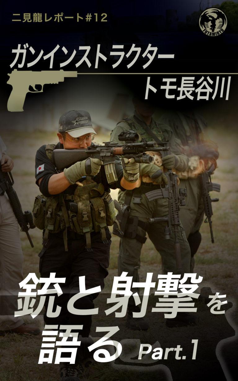 二見龍レポート#12『ガンインストラクター トモ長谷川 銃と射撃を語る』11/25発刊