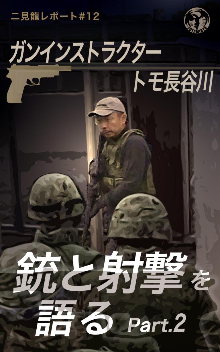 『ガンインストラクター トモ長谷川 銃と射撃を語る Part.2』12月25日発刊