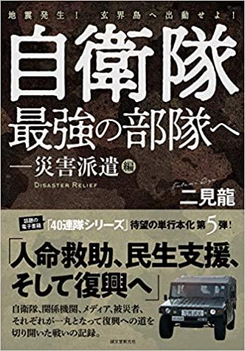 40連隊シリーズ第5弾『自衛隊最強の部隊へ-災害派遣編』2021.1.9刊行予定