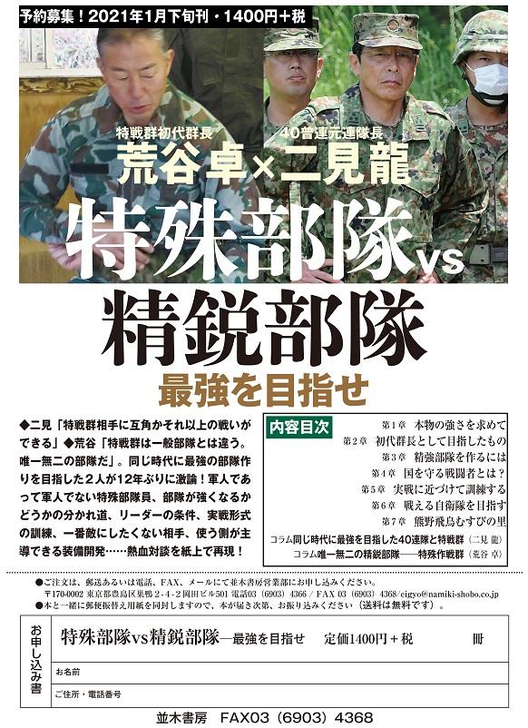 『特殊部隊vs精鋭部隊 最強を目指せ』(並木書房)1月22日刊行