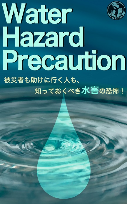 Kindle版2/25出版『Water Hazard Precaution: 被災者も助けに行く人も、知っておくべき水害の恐怖!』