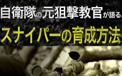 二見龍レポート#13『自衛隊の元狙撃教官が語る スナイパーの育成方法』