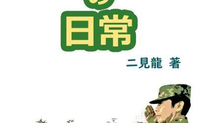 kindle版『駐屯地司令の日常』二見龍 6/25発刊