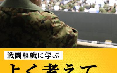 『よく考えて、前へ! -方面隊運用と福島原発対処-』
