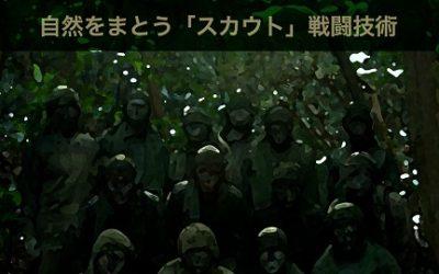 増補版作成中!!(9月下旬発刊予定)40連隊の見えない戦士達: 自然をまとう「スカウト」戦闘技術(増補版)